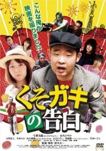 [DVD] くそガキの告白