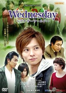 Wednesday~アナザーワールド~