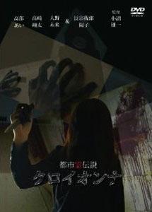 [DVD] 都市霊伝説 クロイオンナ