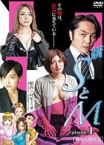 [DVD] 新 SとM episode1
