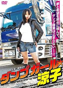 [DVD] ダンプ★ガール 涼子