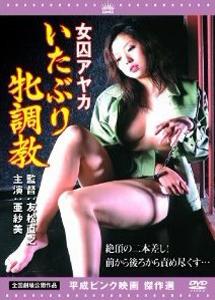 [DVD] 女囚アヤカ いたぶり牝調教