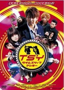 [DVD] TSY タイム スリップ ヤンキー
