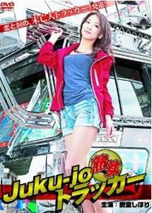 [DVD] Juku-joトラッカー