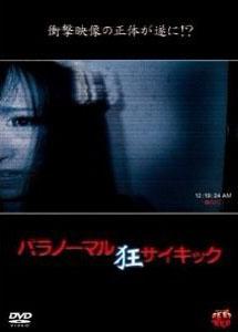 [DVD] パラノーマルサイキック 狂