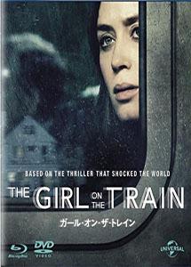 [DVD] ガール・オン・ザ・トレイン