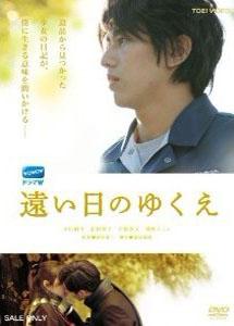 [DVD] 遠い日のゆくえ