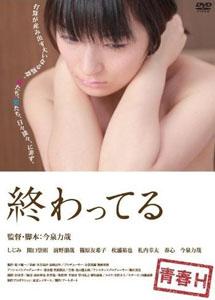 [DVD] 青春H 終わってる