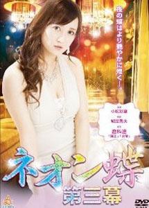 [DVD] ネオン蝶 第三幕