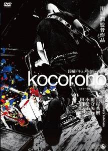[DVD] kocorono