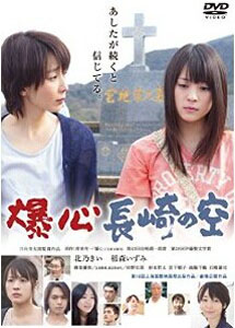 [DVD] 爆心 長崎の空