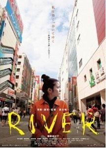 [DVD] RIVER「邦画 DVD ドラマ」
