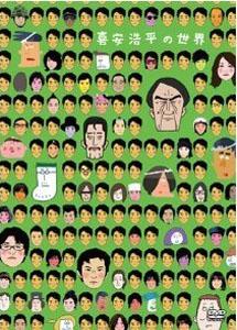 [DVD] 喜安浩平の世界「邦画 DVD」