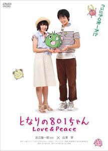[DVD] となりの801ちゃん Love&Peace