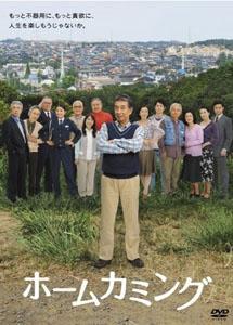 [DVD] ホームカミング