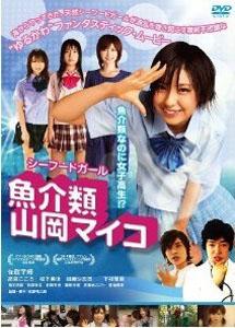 [DVD] 魚介類 山岡マイコ