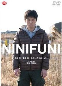 [DVD] NINIFUNI