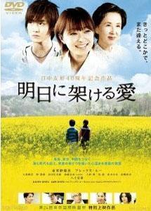 [DVD] 明日に架ける愛