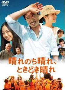 [DVD] 晴れのち晴れ、ときどき晴れ