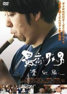 [DVD] 最高でダメな男 築地編