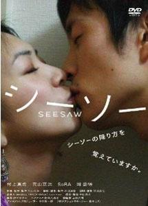 [DVD] シーソー