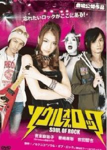 [DVD] ソウル・オブ・ロック