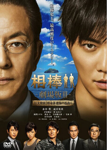[DVD] 相棒 -劇場版III- 巨大密室!特命係 絶海の孤島へ