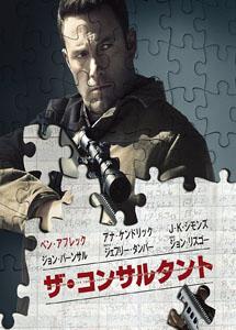 [DVD] ザ・コンサルタント