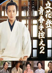 [DVD] 立花登青春手控え 2【完全版】(初回生産限定版)