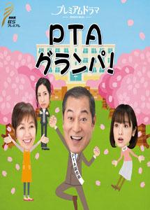 [DVD] PTAグランパ!【完全版】(初回生産限定版)