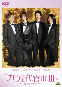 [DVD] カフェ代官山III ~それぞれの明日~