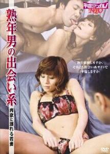 [DVD] 熟年男の出会い系 / 肉欲に溺れる若妻