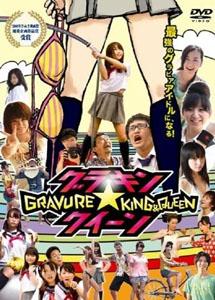 [DVD] グラキン★クイーン