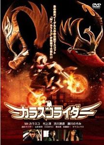 [DVD] カラスコライダー
