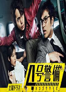 [DVD] 4号警備【完全版】(初回生産限定版)