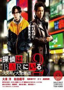 [DVD] 探偵はBARにいる2 ススキノ大交差点