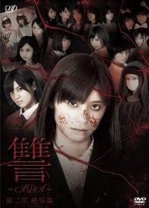 [DVD] 讐~ADA~ 第二部 絶望篇