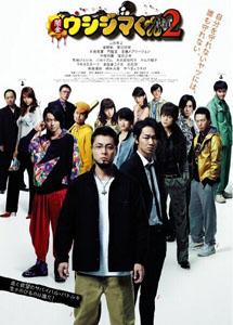 [DVD] 映画 闇金ウシジマくんPart2