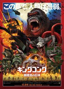 [DVD] キングコング:髑髏島の巨神