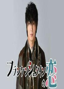 [DVD] フランケンシュタインの恋【完全版】(初回生産限定版)