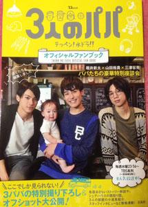 [DVD] 3人のパパ【完全版】(初回生産限定版)