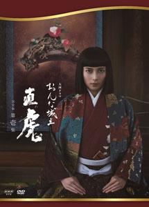 [DVD] おんな城主 直虎 第壱集【完全版】(初回生産限定版)