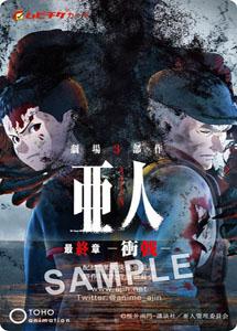 [DVD] 劇場3部作 亜人 最終章―衝戟―