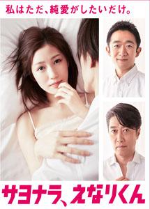 [DVD] サヨナラ、えなりくん【完全版】(初回生産限定版)