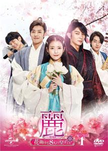 [DVD] 麗(レイ)〜花萌ゆる8人の皇子たち〜DVD-BOX1+2【完全版】(初回生産限定版)
