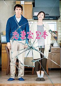 [DVD] 恋妻家宮本