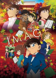 [DVD] 劇場版名探偵コナン から紅の恋歌