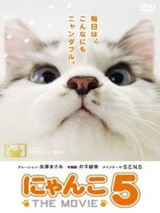 [DVD] にゃんこ THE MOVIE 5