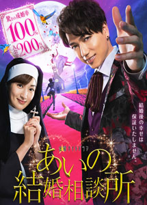 [DVD] あいの結婚相談所【完全版】(初回生産限定版)