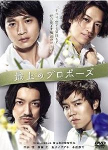 [DVD] 最上のプロポーズ